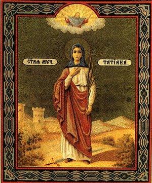 Свята Тетяна: зневажила багатство та вгамувала лева
