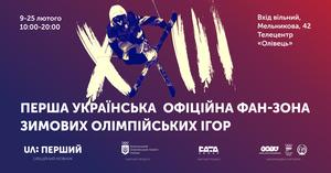 В Україні розпочинає роботу Офіційна фан-зона Зимових Олімпійських ігор