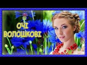 Українські пісні про кохання. Очі волошкові