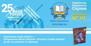 УКРАЇНСЬКА ВИДАВНИЧА СПРАВА буде представлена на 25-ому Форумі видавців у Львові