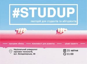 Запрошуємо на лекторій для студентів та абітурієнтів #StudUp