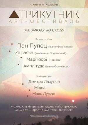 Поблизу Коломиї відбудеться арт-фестиваль Трикутник