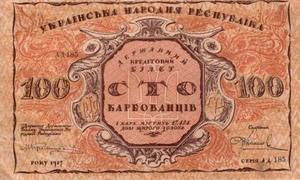 Історія української гривні. Горлинка Нарбута