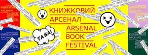 Книжковий Арсенал. Програма заходів