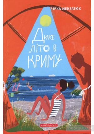 Книжкові скарби: Зірка Мензатюк Дике літо в Криму