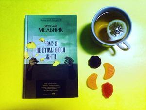 Чому я не втомлююся жити: огляд книги Ярослава Мельника