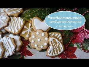 Різдвяне імбирне печиво!