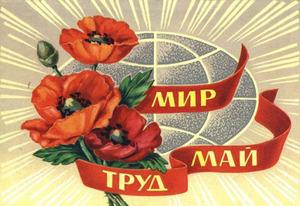 Що святкувати 1 травня?