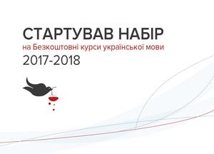 Безкоштовні курси української мови запрошують на навчання
