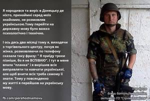 Як я вивчив українську - доброволець батальйону Донбас Ігор Сухов