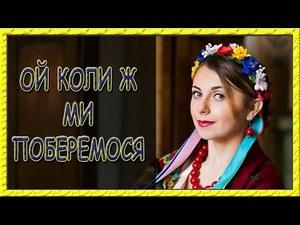 Українські пісні про кохання. Ой, коли ж ми поберемось