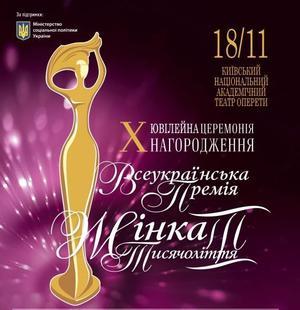 Х Ювілейна церемонія нагородження Всеукраїнської Премії Жінка III тисячоліття