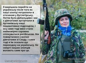 Історія переходу на українську мову від волонтерки Марини Шеремет