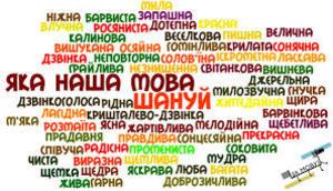Ревіталізація мов: Перші короткі висновки
