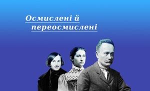 Добірка цікавих лекцій про про українських й іноземних класиків