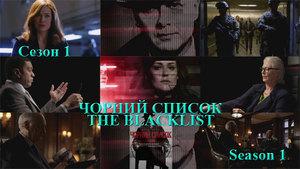 Чорний список. Сезон 1 / The Blacklist. Season 1 (2013)