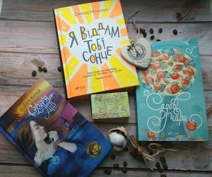 Книжки, що подарують тепло
