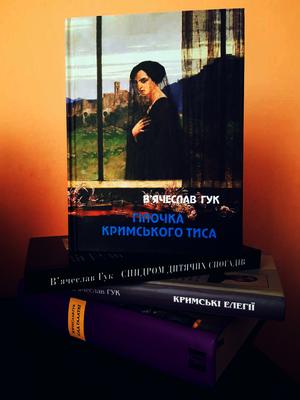 В'ячеслав гук. книжки