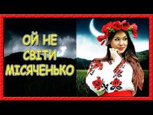 Українські пісні про кохання. Ой, не світи місяченьку