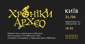 У Києві презентують книжкову серію для підлітків «Хроніки Архео»