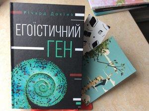 В Україні переміг Егоїстичний ген