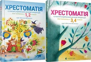 Презентація нової Хрестоматії сучасної дитячої літератури