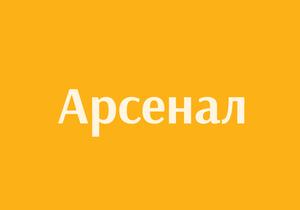 Український шрифт Арсенал відтепер на Google Fonts