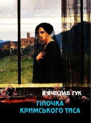 В'ячеслав гук. Гілочка кримського тиса. Vyacheslav Huk. A branch of Crimean cypress
