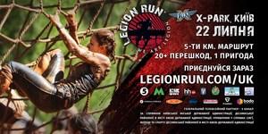 Legion Run проведуть у X - Parkу