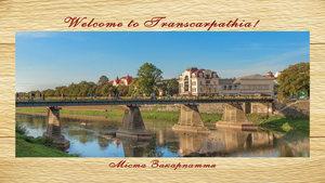 Міста Закарпаття