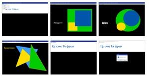 графічні примітиви: Квадрати, Круги, Трикутники