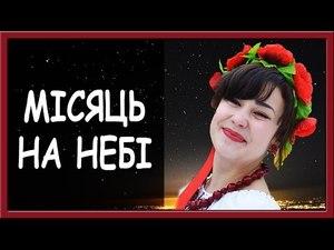 Українські пісні про кохання. Місяць на небі