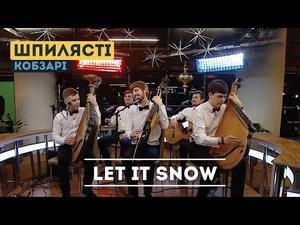 Шпилясті кобзарі переспівали Let It Snow українською
