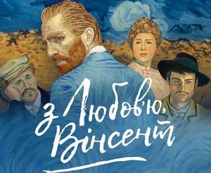Анімаційний фільм про ван Гога, створений за участю українських художників, вийде на екрани в листопаді