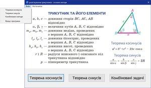 Проєкт - РОЗВ'язування трикутників