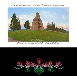 Місця національної пам'яті Угорців на Закарпатті