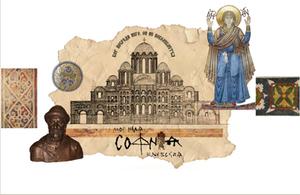 Відкриття виставки Софія - премудрість Божа