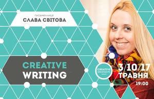 Creative Writing зі Славою Світовою
