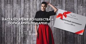 Готовимся к Новому году вместе с Nai Lu-na by Anastasiya Ivanova!