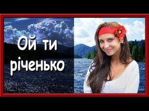 Українські пісні про кохання. Ой, ти, річенько