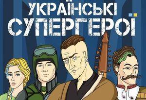 Поговоримо про українських супергероїв...