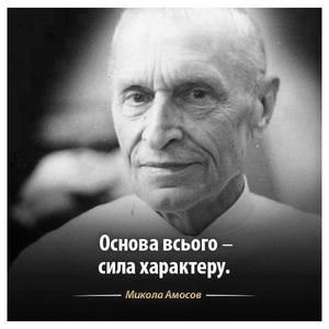 7 золотих порад від геніального лікаря Миколи Амосова
