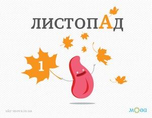 Перевіряємо знання української мови онлайн!