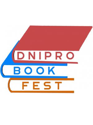 Дніпро запрошує на Всеукраїнський літературний конкурс прозових україномовних видань Dnipro-Book-Fest