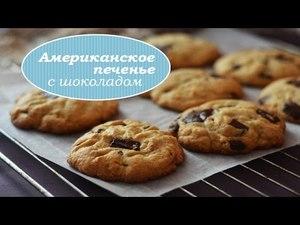 Американське печиво з шоколадом!