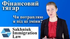 USCIS & Зміни в імміграційному законі | Фінансовий тягар. Чи потрапляю я під ці зміни?