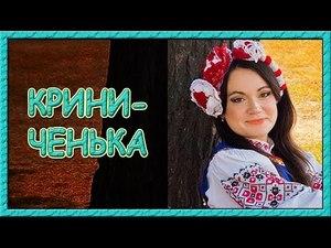 Українські пісні про кохання. Криниченька
