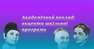 В мережу виклали відеозаписи циклу лекцій про українських письменників
