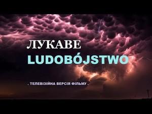 ЛУКАВЕ ЛЮДОБУЙСТВО (ЛУКАВЕ LUDOBÓJSTWO) - ДОКУМЕНТАЛЬНИЙ фільм про Волинську трагедію