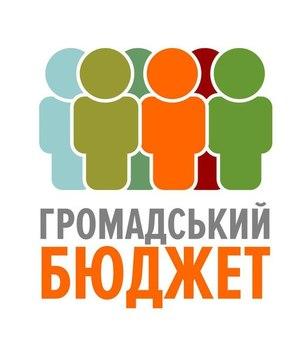 Партиципаторний бюджет по-українськи